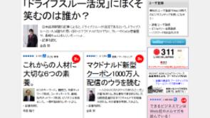 ユーザ参加型ビジネスメディア INSIGHT NOW!